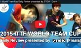 4日目の様子を紹介! ワールドチームカップ2015