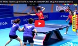 中国VSシンガポール(準決勝)ワールドチームカップ2015
