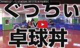 ぐっちぃVS卓球丼(試合)3セット目