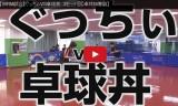 ぐっちぃVS卓球丼(試合)2セット目