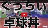 ぐっちぃVS卓球丼(試合)1セット目