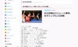 石川初戦はストレート勝・女子シングルス