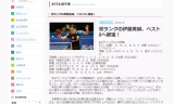 初ランクの伊藤美誠、ベスト8へ躍進!
