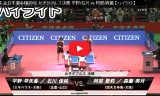 平野/石川VS阿部/森薗(短)全日本選手権2015