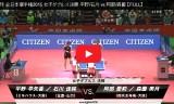 平野/石川VS阿部/森薗 全日本選手権2015
