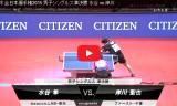 水谷隼VS岸川聖也(準決勝)全日本選手権2015