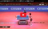 石川佳純VS森薗美咲(決勝)全日本選手権2015
