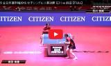 石川佳純VS前田美優(準決)全日本選手権2015