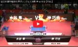 水谷隼VS神巧也(決勝戦)全日本選手権2015
