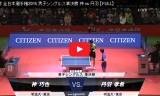 神巧也VS丹羽孝希(準決勝)全日本選手権2015
