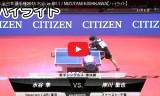 水谷隼VS岸川聖也(短編) 全日本選手権2015