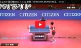 石川佳純VS森薗美咲(短編)全日本選手権2015