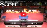 水谷隼VS神巧也(決勝短編)全日本選手権2015