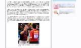 中国の国家チームのコーチ陣が発表