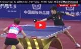 朱雨玲VS馮亜蘭(長時)直通蘇州2015(3rd)