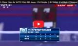 馬龍VS崔慶磊(長時間)直通蘇州2015(3rd)