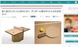 ダンボール製の折りたためる卓球セット