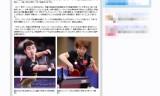 中国チームが世界戦のエントリーを発表