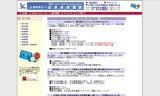 ジャパントップ12は指定席売り切れ!