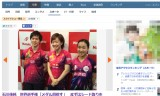 石川佳純・世界選手権「メダル目指す」