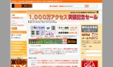 WRM1,000万アクセス突破記念セール