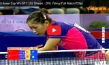 劉詩文VS朱雨玲(準決勝)アジアカップ2015
