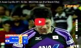 水谷隼VS許昕(準決勝) アジアカップ2015