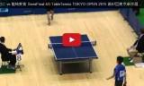 上田仁VS龍崎東寅4G(準決)東京選手権2015