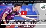 吉村真晴VS黄鎮廷(決勝戦)スペインオープン2015