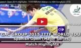 吉村真晴VS金東賢(準決勝)スペインオープン2015