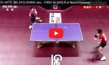 張継科VS方博(高画/長)世界選手権2015