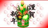 新年のご挨拶+募集(全日本アンケート系)