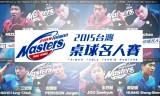 台湾卓球名人戦2015 (1/1~1/4)