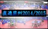 直通蘇州2014/2015 (12/26-30・他)