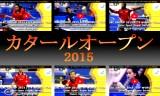 カタールオープン2015(2/17~2/22)