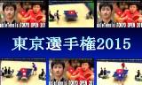 東京選手権2015