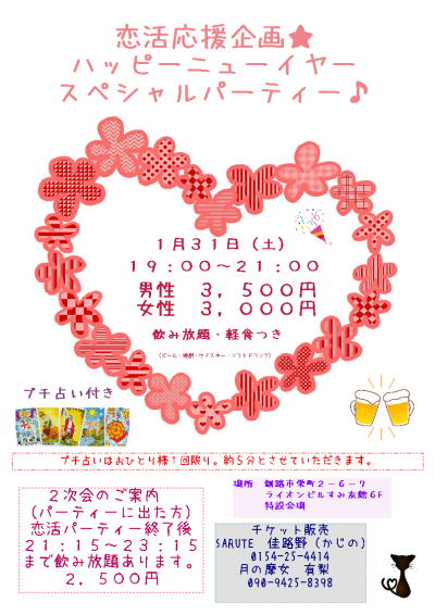 恋活 チラシ - コピー