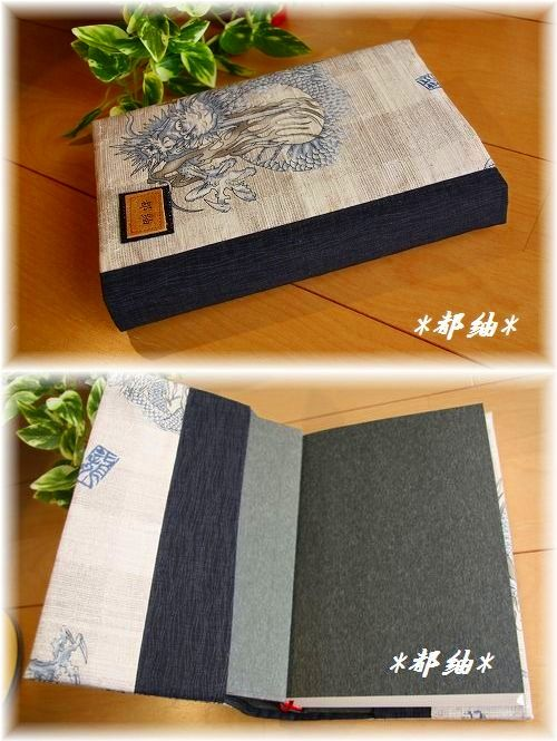 龍ブックカバー111