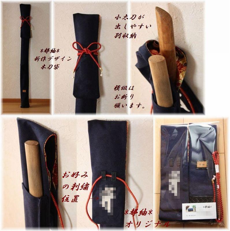 細身木刀袋オール