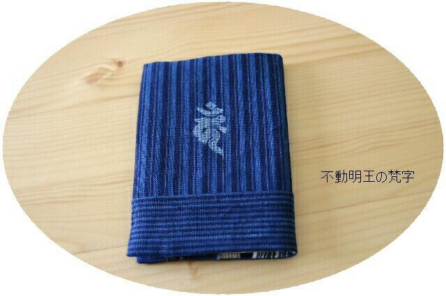 松阪木綿カードケース