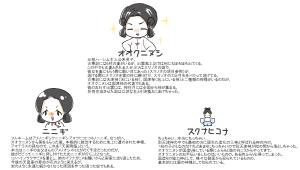 よく分からない日本神話3