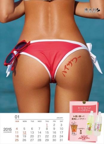 美尻カレンダー2015