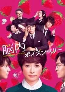 poisonberry_sashikae2.jpg