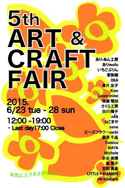第5回 ART&CRAFT FAIR