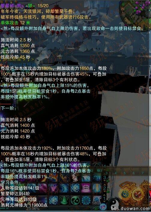 破军祖魔奥義Lv15