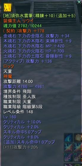 [地]須弥水雲筆+10