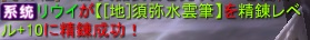 須弥水雲筆+10ログ