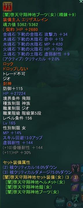 [闇]啓天守翔神地ブーツ+9