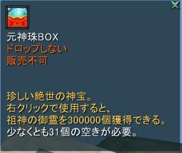 元神珠BOX