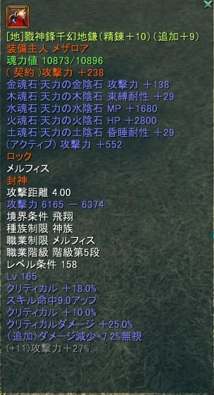 地武器+10+9